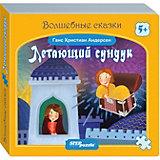 """Книжка-игрушка Step Puzzle """"Волшебные сказки"""" Летающий сундук"""
