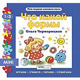 """Книжка-игрушка Step Puzzle """"Моя первая книжка-пазл"""" Что какой формы"""