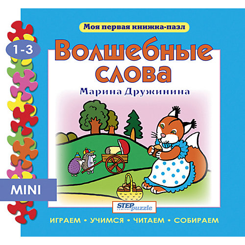 """Книжка-игрушка Step Puzzle """"Моя первая книжка-пазл"""" Волшебные слова от Степ Пазл"""