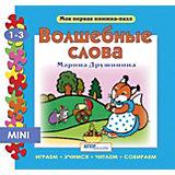 """Книжка-игрушка Step Puzzle """"Моя первая книжка-пазл"""" Волшебные слова"""