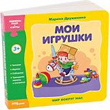 """Книжка-игрушка Step Puzzle """"Мир вокруг нас"""" Мои игрушки"""