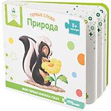 """Книжка-игрушка Step Puzzle Disney """"Первые слова"""" Природа"""