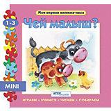 """Книжка-игрушка Step Puzzle """"Моя первая книжка-пазл"""" Чей малыш?"""