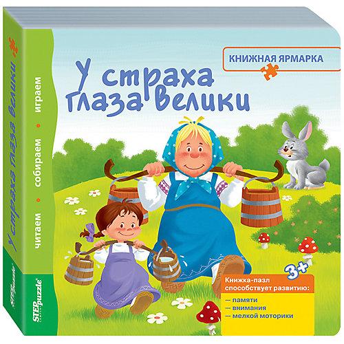 "Книжка-игрушка Step Puzzle ""Книжная ярмарка"" У страха глаза велики от Степ Пазл"