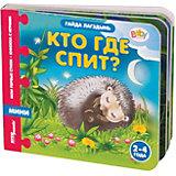 "Книжка-игрушка Step Puzzle Baby Step ""Мои первые стихи"" Кто где спит?"