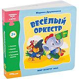 "Книжка-игрушка Step Puzzle ""Мир вокруг нас"" Весёлый оркестр"