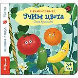 """Книжка-игрушка Step Puzzle """"Самые-самые"""" Учим цвета"""