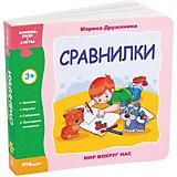 """Книжка-игрушка Step Puzzle """"Мир вокруг нас"""" Сравнилки"""