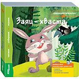 "Книжка-игрушка Step Puzzle ""Книжная ярмарка"" Заяц-хваста"