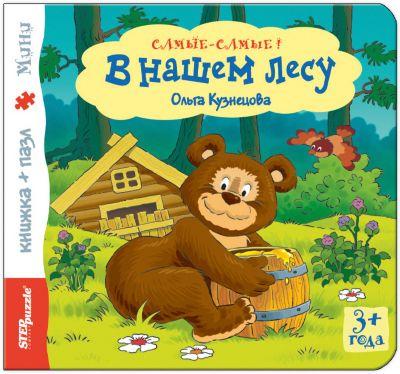 """Книжка-игрушка Step Puzzle """"Самые-самые"""" В нашем лесу"""
