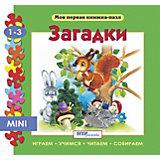 """Книжка-игрушка Step Puzzle """"Моя первая книжка-пазл"""" Загадки"""