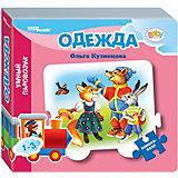 """Книжка-игрушка Step Puzzle Baby Step """"Умный паровозик"""" Одежда"""