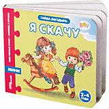 "Книжка-игрушка Step Puzzle Baby Step ""Мои первые стихи"" Я скачу"