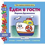 """Книжка-игрушка Step Puzzle """"Моя первая книжка-пазл"""" Едем в гости"""