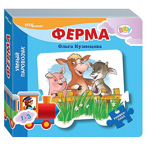 "Книжка-игрушка Step Puzzle Baby Step ""Умный паровозик"" Ферма от Степ Пазл"