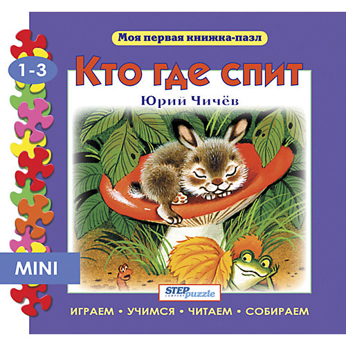 "Книжка-игрушка Step Puzzle ""Моя первая книжка-пазл"" Кто где спит? от Степ Пазл"