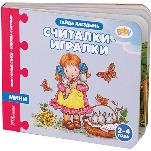 "Книжка-игрушка Step Puzzle Baby Step ""Мои первые стихи"" Считалки-игралки от Степ Пазл"