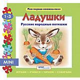 "Книжка-игрушка Step Puzzle ""Моя первая книжка-пазл"" Ладушки"