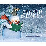 "Книжка-картинки ""Сказки Снеговика"", Хилленбренд У."