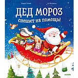 "Книжка-картинки ""Дед Мороз спешит на помощь"", Тиммс Б."