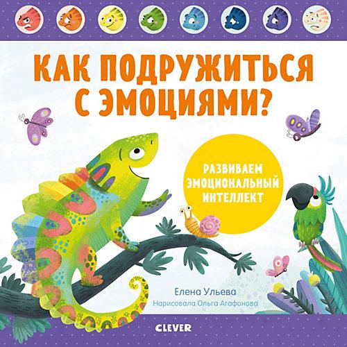 """Книга """"Дружим с эмоциями. Как подружиться с эмоциями? Развиваем эмоциональный интеллект"""", Ульева Е. от Clever"""
