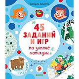 """Обучающая книга """"Рисуем и играем. 45 заданий на зимние каникулы"""", Алексеева Е."""