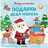 """Книжка """"Найди и покажи. Найди и покажи подарки Деда Мороз"""", Попова Е."""