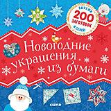 """Книга """"Новый год. Новогодние украшения из бумаги"""""""
