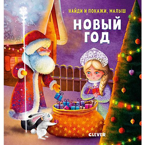 """Книга """"Найди и покажи, малыш. Новый год"""" от Clever"""
