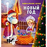 """Книга """"Найди и покажи, малыш. Новый год"""""""