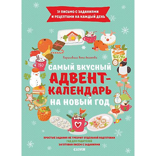 """Адвент-календарь на Новый год """"Мастерилки"""", Попова Е."""