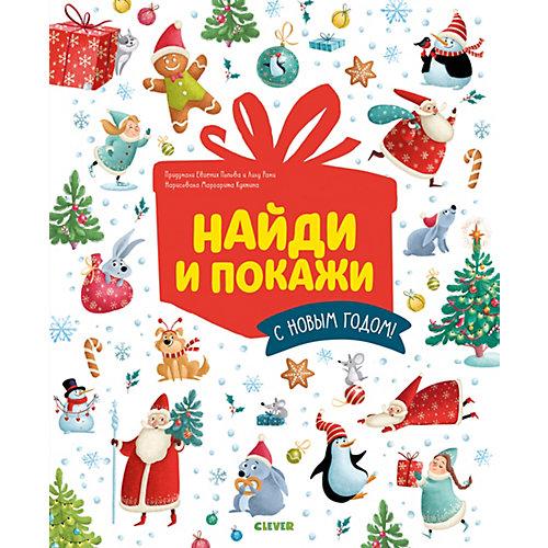 """Обучающая книга """"Новый год. Найди и покажи. С Новым годом!"""", Попова Е. от Clever"""