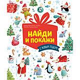 """Обучающая книга """"Новый год. Найди и покажи. С Новым годом!"""", Попова Е."""