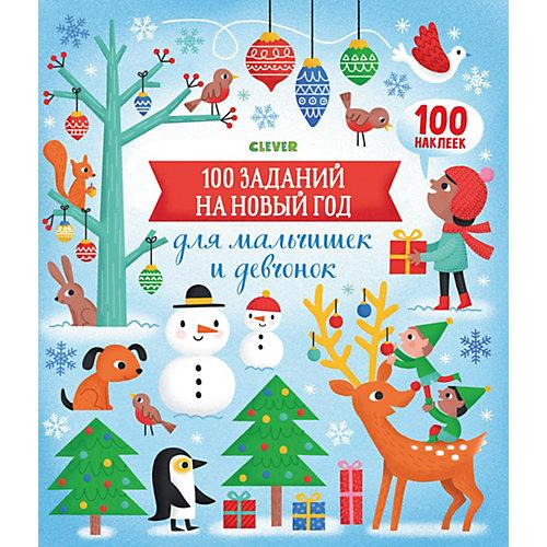 """Обучающая книжка """"Новый год. 100 заданий на Новый год для мальчишек и девчонок"""", Бауман Л. от Clever"""