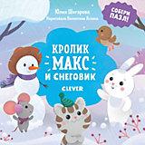 "Книга ""Кролик Макс. Кролик Макс и снеговик"", Шигарова Ю."