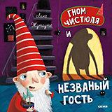 """Книжка-картинки """"Гном Чистюля и незваный гость"""", Жутауте Л."""