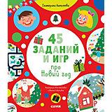"""Обучающая книга """"Рисуем и играем. 45 заданий и игр про Новый год"""", Алексеева Е."""