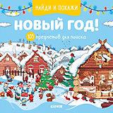 """Книга """"Найди и покажи Новый год! 105 предметов для поиска"""", Попова Е."""