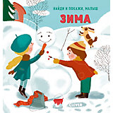 """Книга """"Найди и покажи, малыш. Зима"""", Попова Е."""