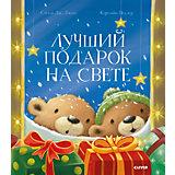 """Книжка-картинки """"Лучший подарок на свете"""", Джонс С."""