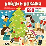 """Обучающая книга """"Найди и покажи. Найди и покажи 550 предметов зимой и в Новый год"""", Данилова Л."""