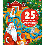 """Обучающая книга """"Лабиринты. 25 новогодних лабиринтов для малышей"""", Данилова Л."""