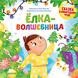 """Книжка-картинки """"Новый год. Ёлка-волшебница"""", Герасименко А."""