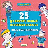 """Книга """"Мои первые сказки. 25 увлекательных рассказов и сказок. Когда я был маленьким"""", Ульева Е."""