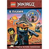 """Книжка с игрушкой LEGO Ninjago """"В пламя"""""""