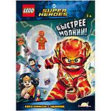 """Книжка с игрушкой LEGO DC Comics Super Heroes """"Быстрее молнии!"""""""