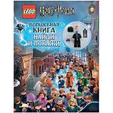 """Книжка с игрушкой LEGO Harry Potter Волшебная книга """"Найди и покажи"""""""