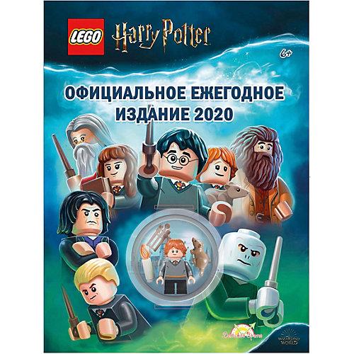Книжка с игрушкой LEGO Harry Potter Официальное ежегодное издание 2020 от LEGO