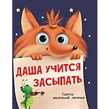 """Обучающая книга """"Даша учится засыпать"""""""