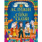"""Большая книга сказок для малышей """"А.С. Пушкин. Стихи и сказки"""""""